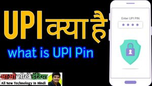 upi full form in hindi