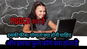 pgdca ka full form