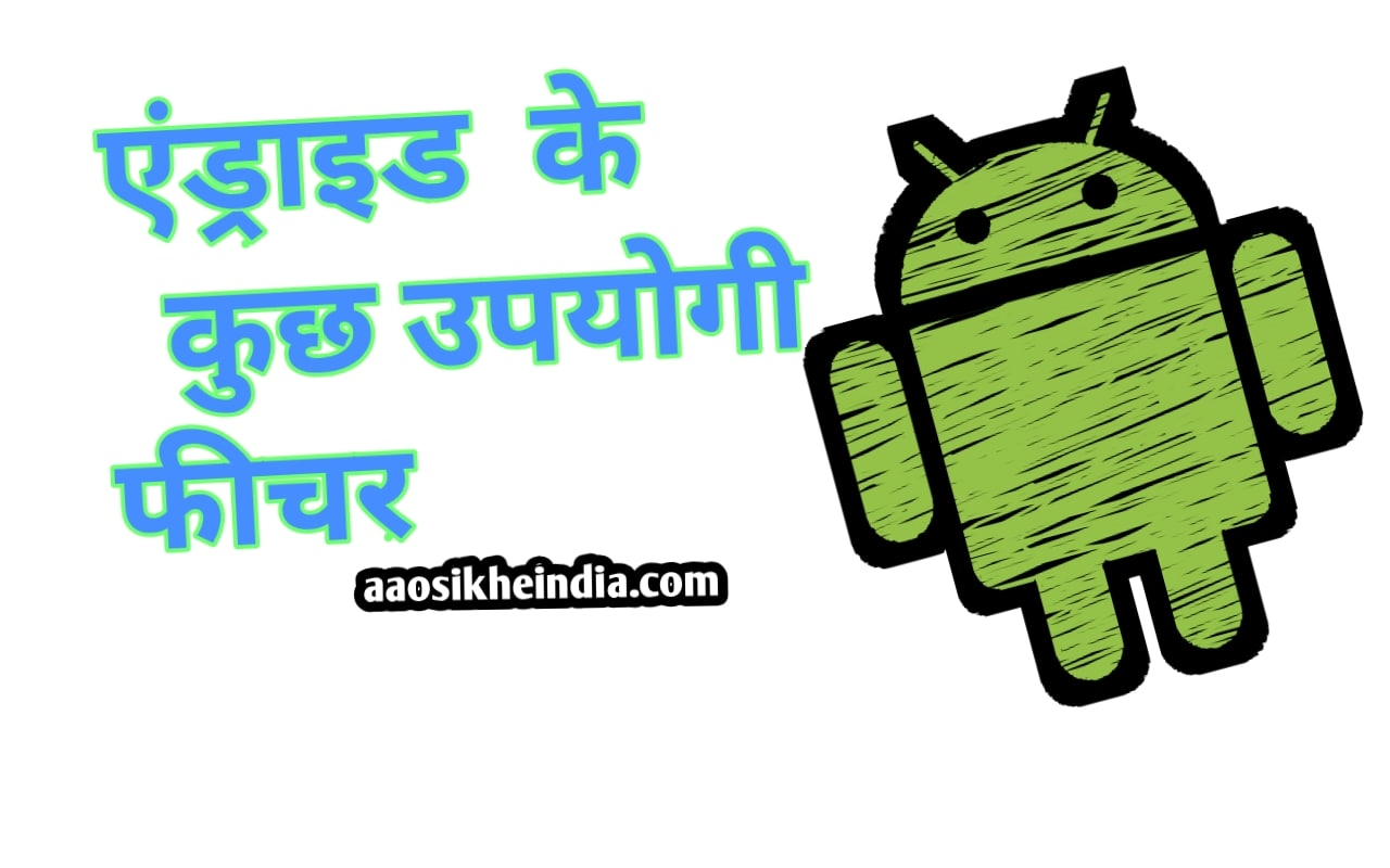 android feature