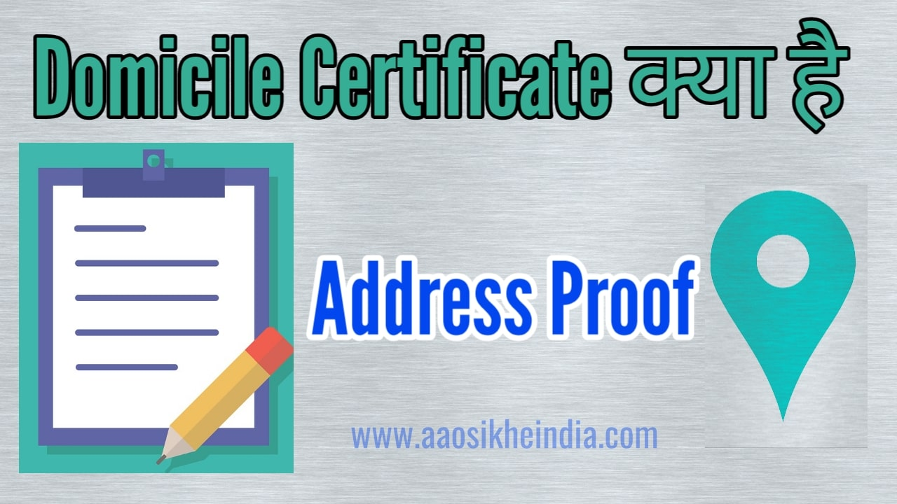 What is Domicile Certificate in hindi