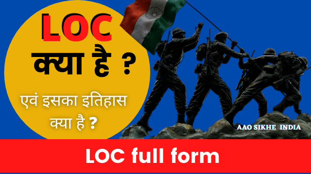 loc ka full form