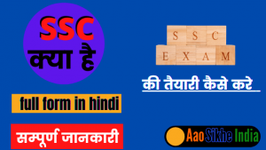 SSC full form in hindi