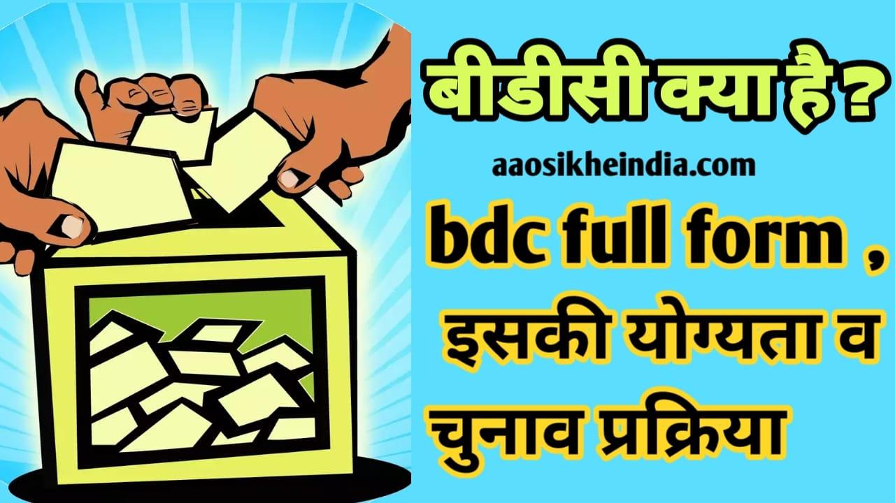 bdc full form